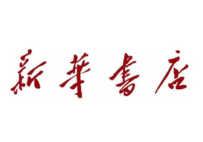 新华书店字体logo标志png免抠图片素材