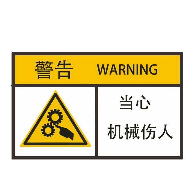 当心机械伤人工厂安全生产警告标志标识贴纸6236556图片免抠素材免费下载