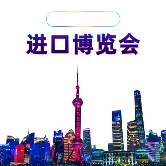 绚丽的上海陆家嘴城市建筑夜景进口博览会9714814免抠图片素材 建筑装修-第1张