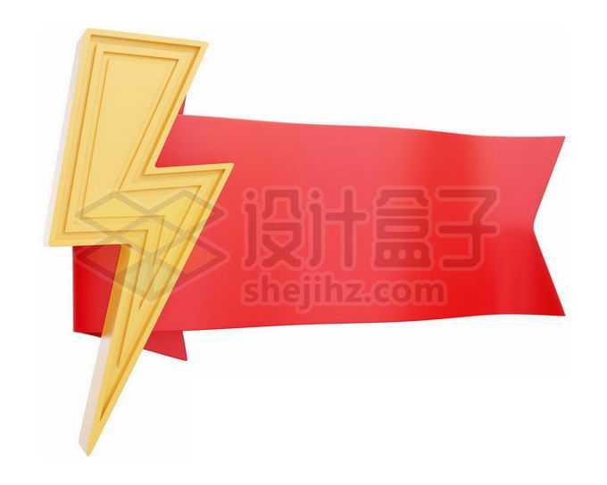 3D立体风格金色闪电图案和红色旗帜5387227PSD免抠图片素材