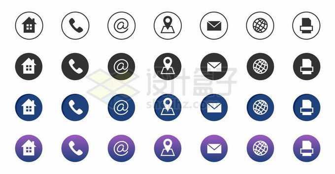 4种风格的电话邮箱地址网址打印机等图标6736371矢量图片免抠素材免费下载