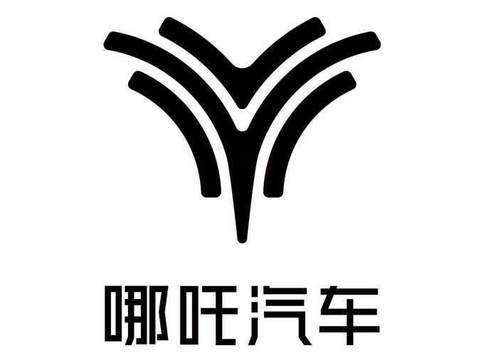竖版哪吒汽车品牌标志logo车标png免抠图片素材