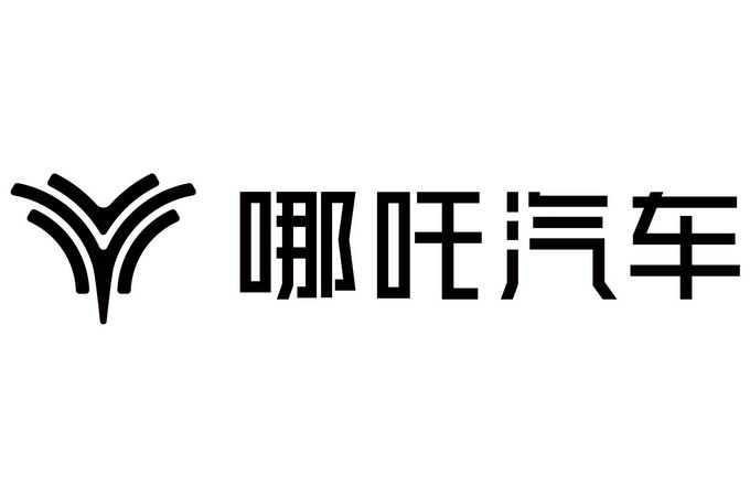 横版哪吒汽车品牌标志logo车标png免抠图片素材
