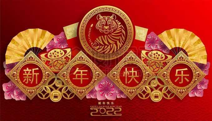 2022年虎年新年快乐金色装饰2024191矢量图片免抠素材免费下载