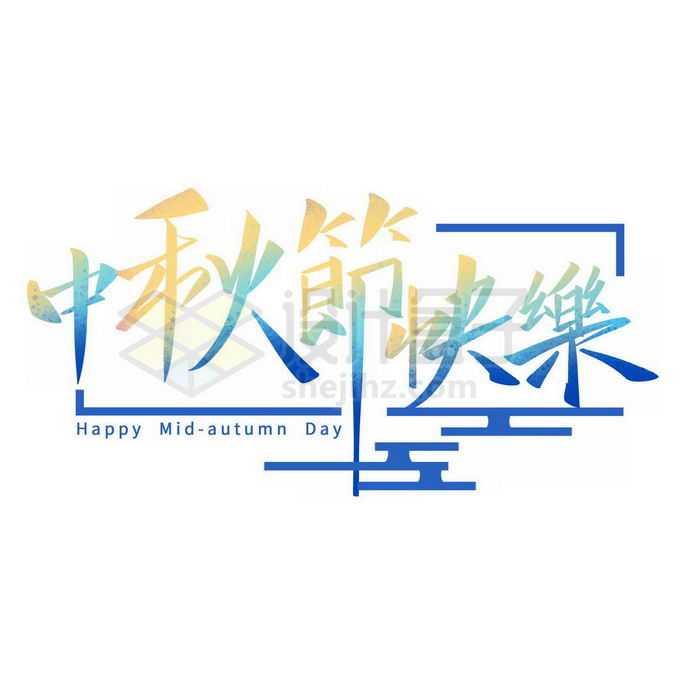 渐变色风格中秋节快乐繁体字体免抠图片素材