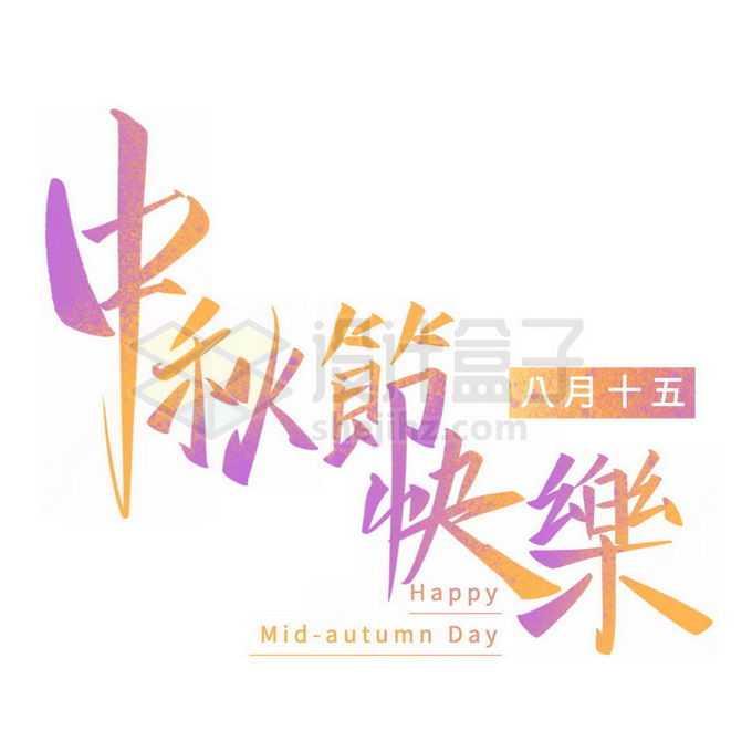 八月十五中秋节快乐繁体字艺术字体免抠图片素材