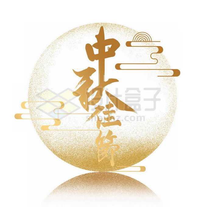 金色中秋佳节艺术字体免抠图片素材