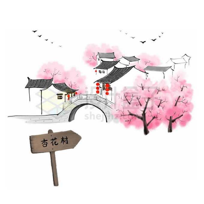 杏花村江南水乡水彩画风景图免抠图片素材