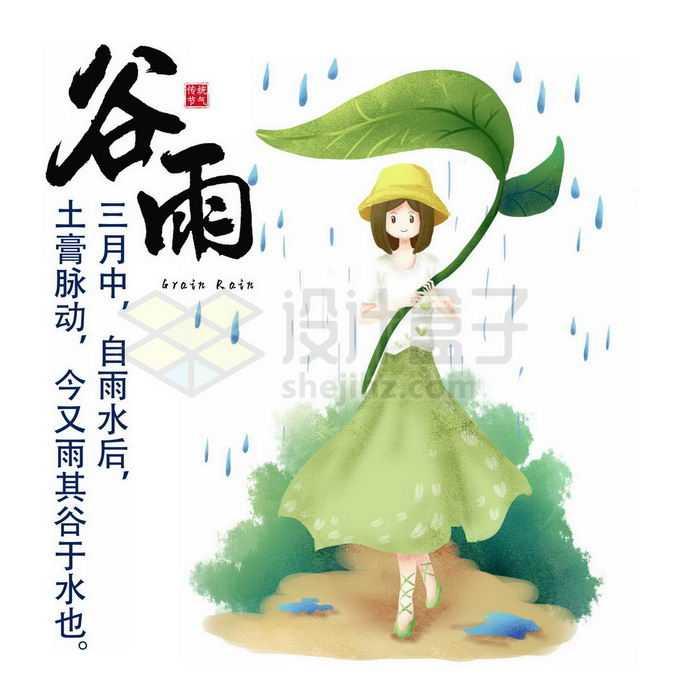 谷雨卡通女孩24节气免抠图片素材