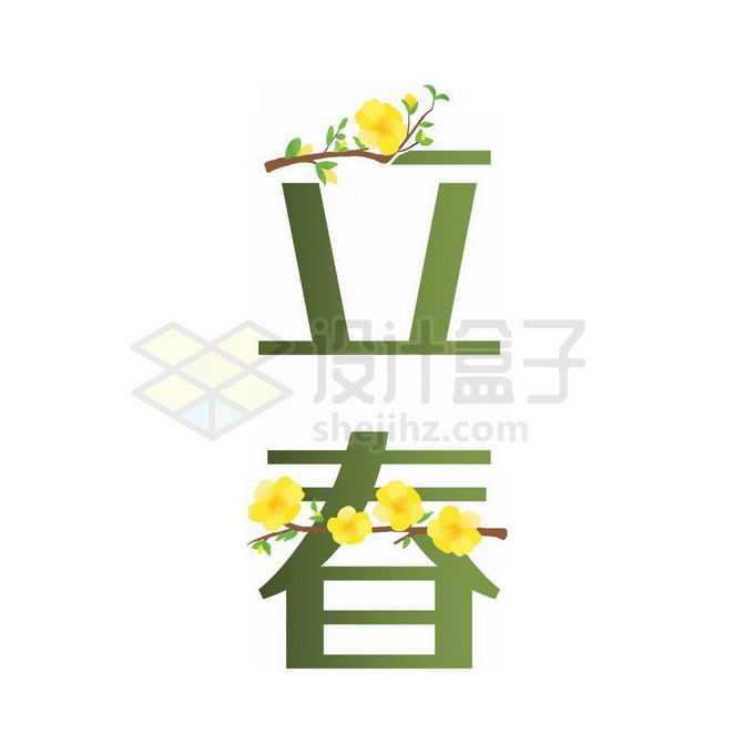 黄色花朵装饰的立春艺术字体免抠图片素材