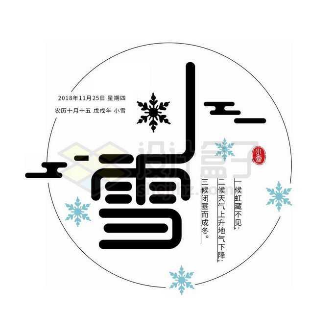 小雪艺术字体二十四节气免抠图片素材