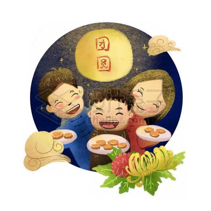 中秋节一家人团圆吃月饼免抠图片素材