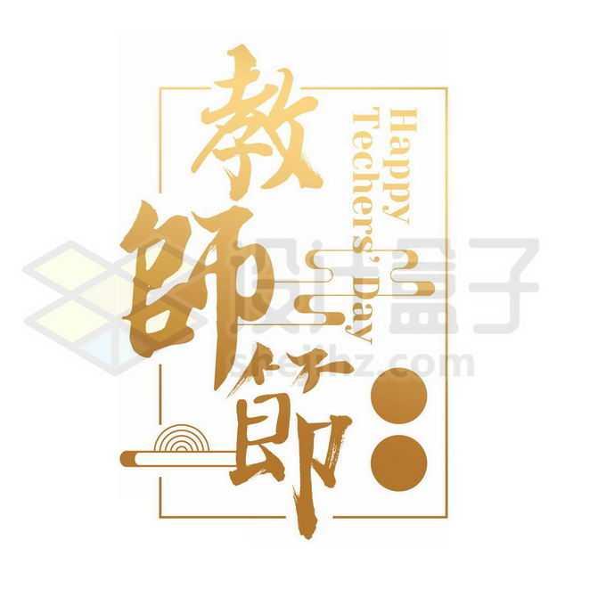 金色教师节繁体字艺术字标题3101232图片素材下载