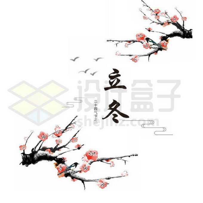 腊梅花水彩画风格立冬二十四节气4716076图片素材下载