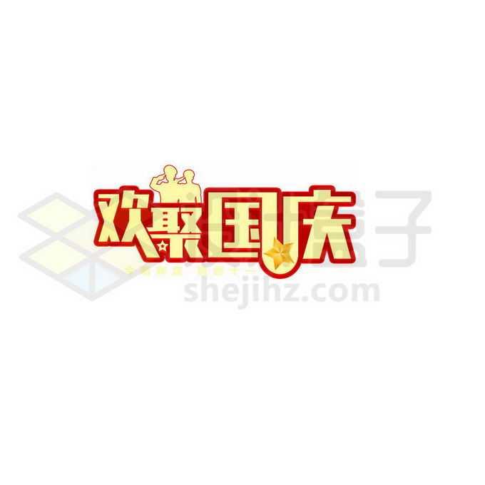 金色欢聚国庆艺术字体9039142图片素材下载