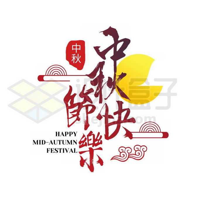 中秋节快乐繁体字艺术字体8797120图片素材下载