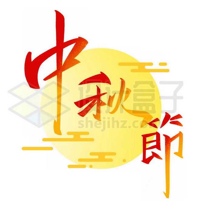 黄色的月亮和中秋节艺术字体5530083图片素材下载