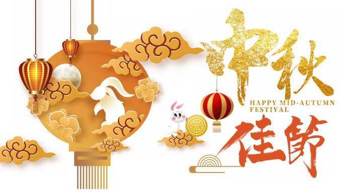 中秋佳节艺术字体和中国风金黄色灯笼2459130图片素材