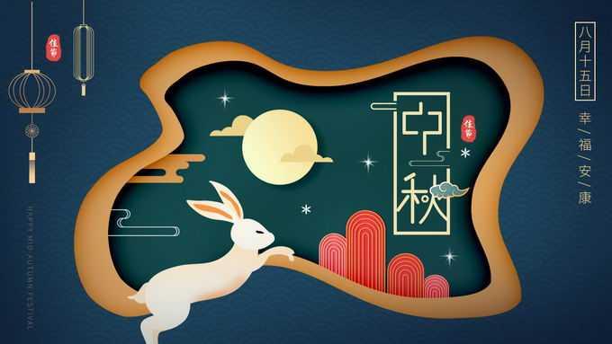 剪纸叠加风格中秋节标题框月亮和玉兔5343608图片素材