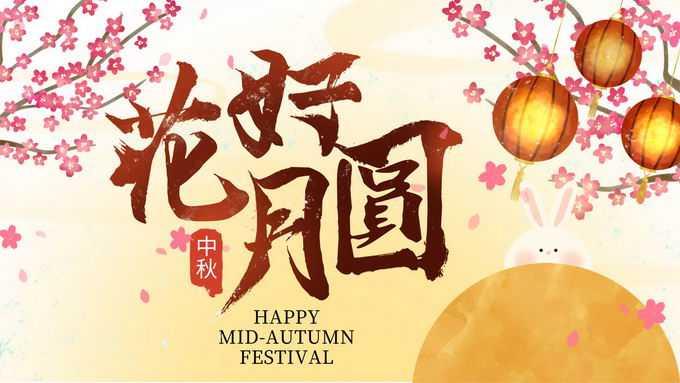 中秋节花好月圆艺术字体2242529图片素材