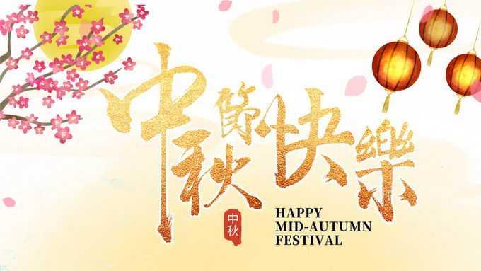 中秋节快乐艺术字体和梅花月亮灯笼装饰3717242图片素材