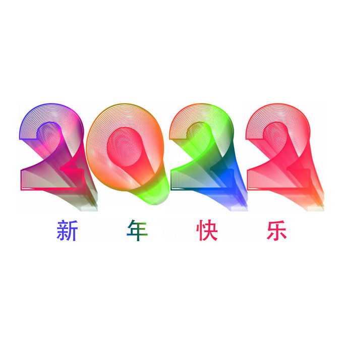 2022年新年快乐彩色发光线条组成的抽象数字艺术字体9485804图片素材