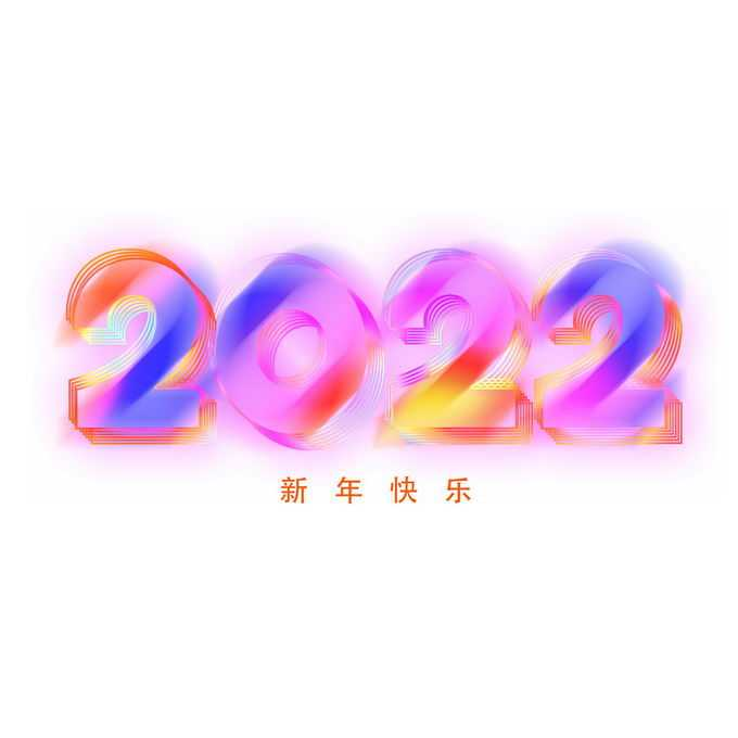 2022年新年快乐彩色渐变色发光线条组成的抽象3D立体数字艺术字体4854317图片素材