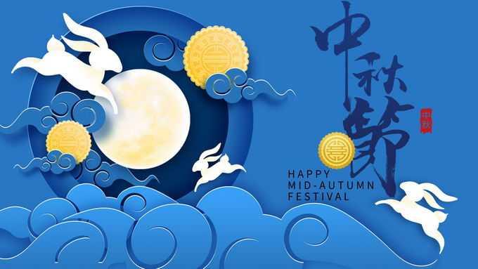 中国风剪纸叠加风格中秋节蓝色背景图6564557图片素材