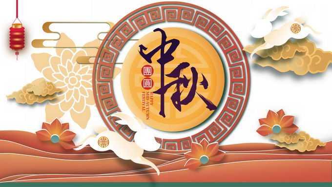 中国风剪纸叠加风格中秋节中秋团圆装饰4564775图片素材