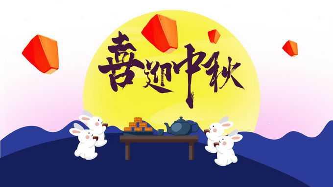 卡通小白兔吃月饼喜迎中秋节插画8598470图片素材