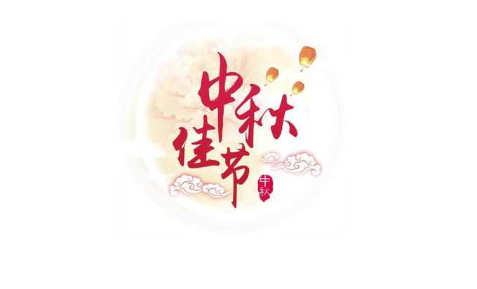 淡黄色的月亮和中秋佳节艺术字体3452493图片素材