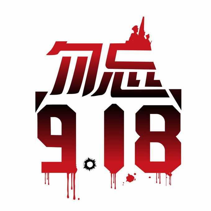 勿忘918国耻日艺术字体4677348矢量图片素材