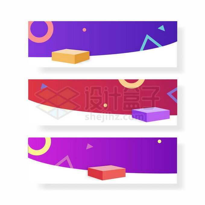 3款立方体装饰紫色红色banner背景图7872958向量图片素材