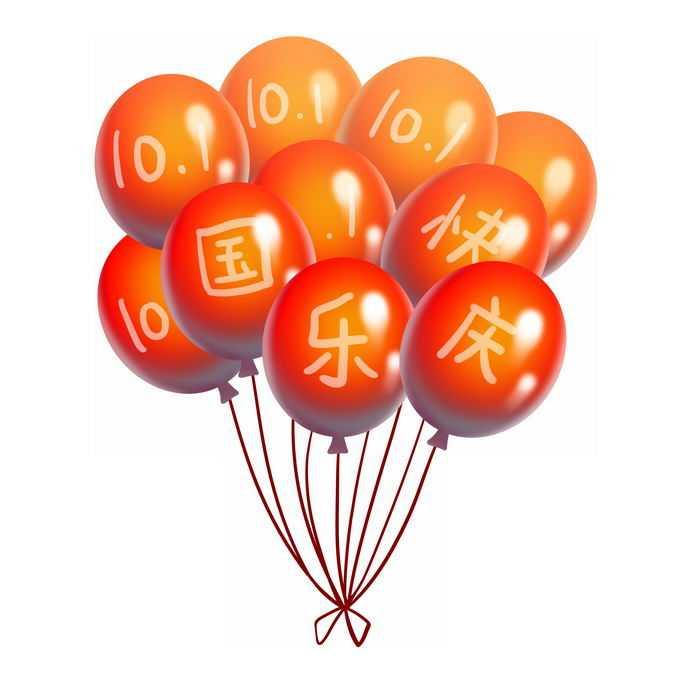 红色气球十一国庆节快乐装饰5753229免抠图片素材