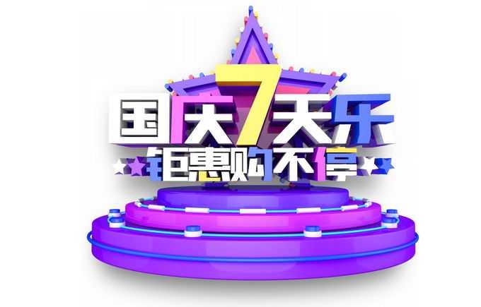 国庆7天乐钜惠购不停3D立体风格电商促销艺术字体3909181免抠图片素材