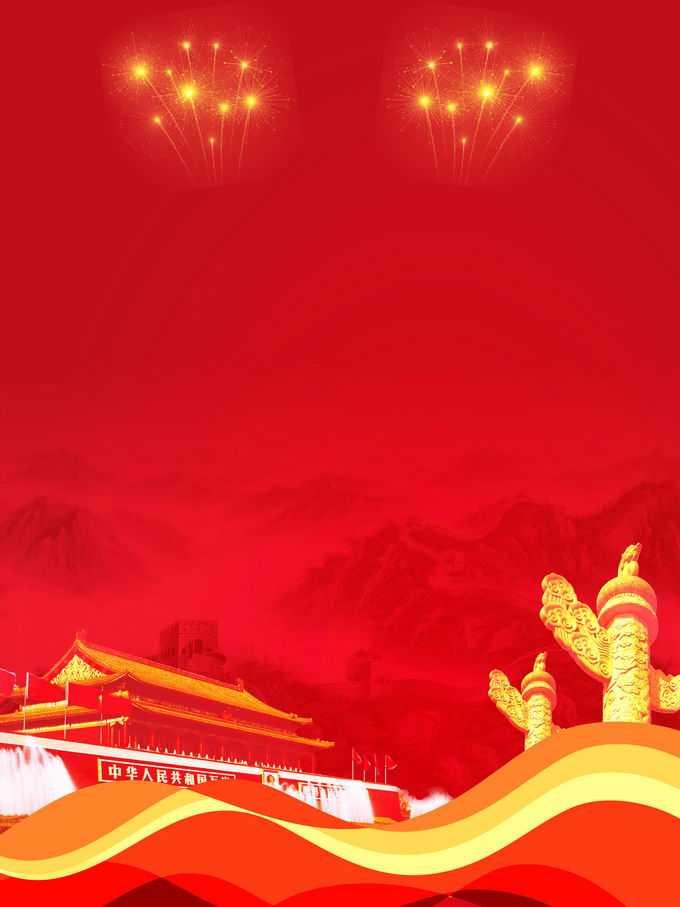 天安门华表红旗装饰的红色国庆节背景1366202免抠图片素材