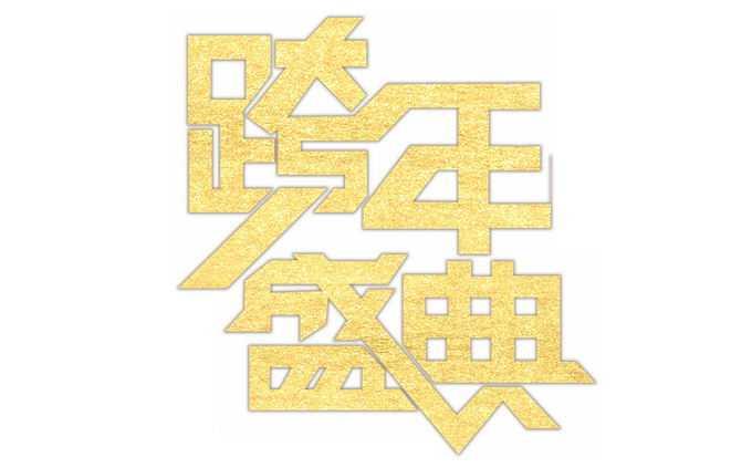 金粉风格新年元旦跨年盛典艺术字体9775954免抠图片素材