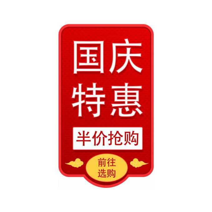 国庆特惠电商国庆节促销标签2801641免抠图片素材