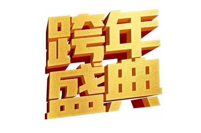 新年元旦跨年盛典金色3D立体艺术字体3482369免抠图片素材
