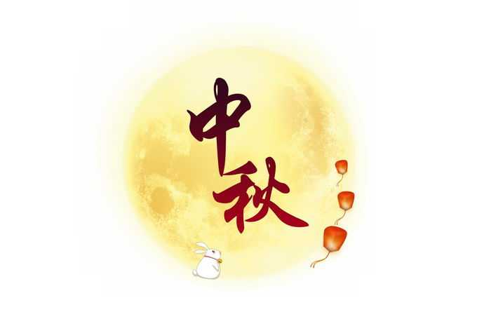 中秋节黄色月亮灯笼玉兔装饰7092253免抠图片素材