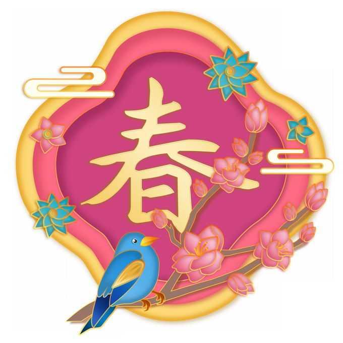 中国风春节新年春字装饰3163765免抠图片素材