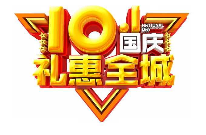 十一国庆节礼惠全城金色3D立体电商促销艺术字体6395097免抠图片素材