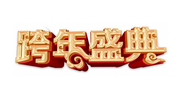 新年元旦跨年盛典金色3D立体艺术字体6186308免抠图片素材