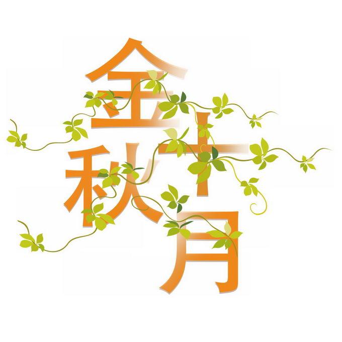 长满藤蔓树叶的金秋十月艺术字体9679197免抠图片素材