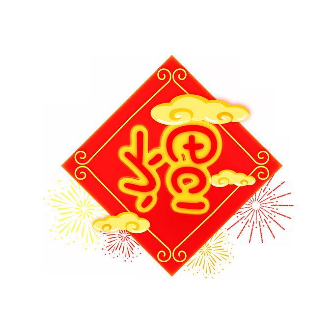 新年春节红色福字贴纸3000769免抠图片素材