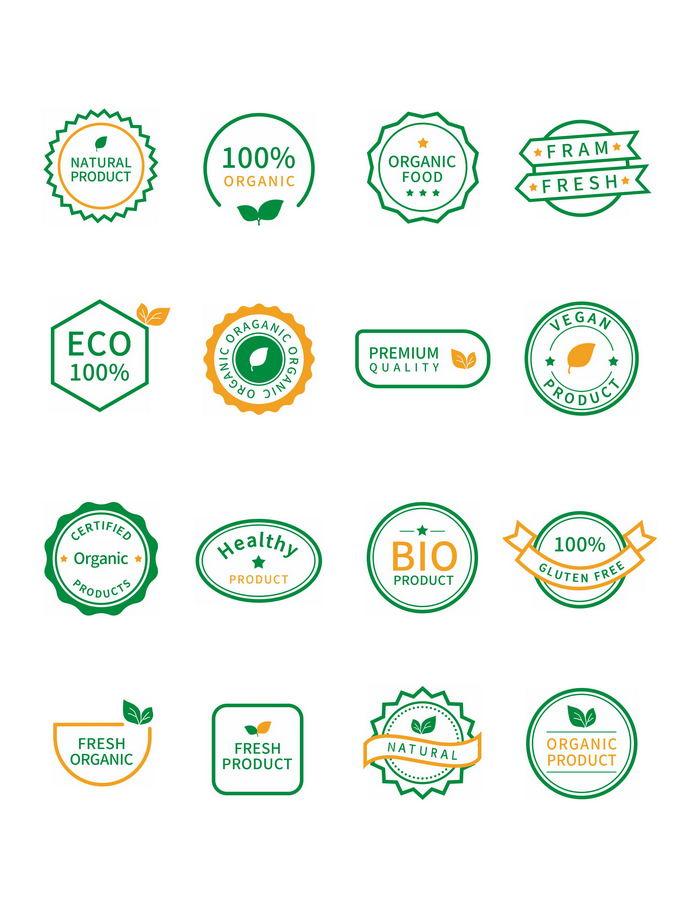 16款绿色的logo标志设计6543433免抠图片素材