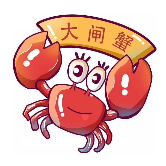 卡通大闸蟹美味美食9012545免抠图片素材