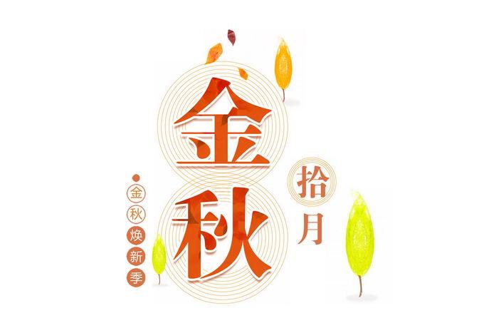 金秋十月拾月标题艺术字5721597免抠图片素材