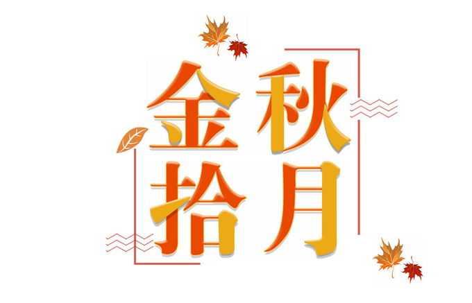 金秋十月拾月标题艺术字9257549免抠图片素材