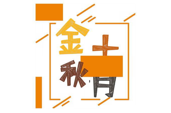 金秋十月标题艺术字2730611免抠图片素材
